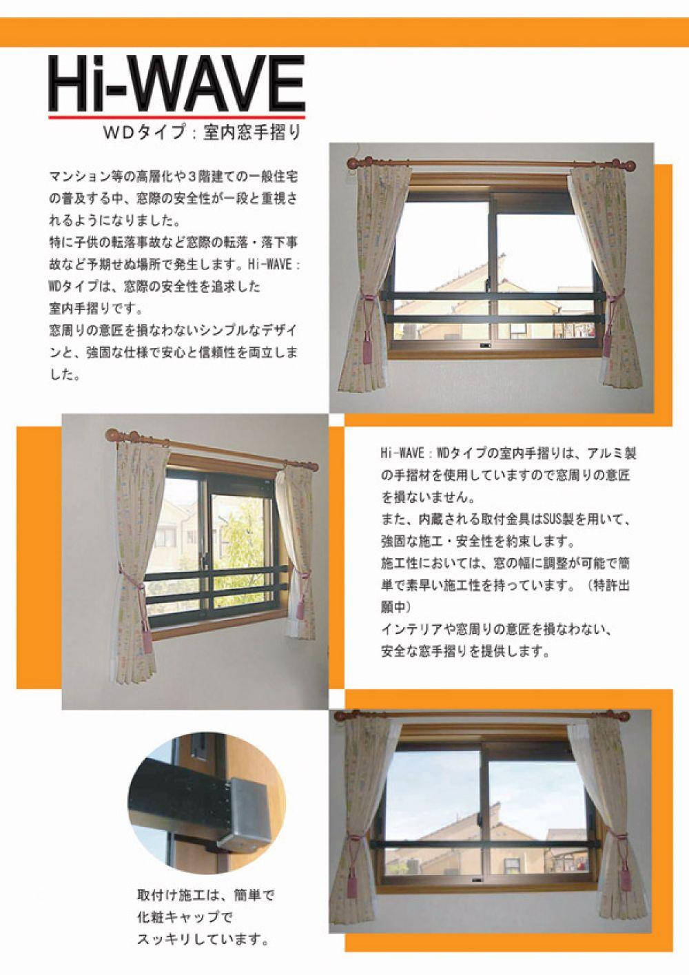 窓の内側の転落防止棒の増設についてリフォームのことなら家仲間コム