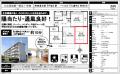 「DK隣の和室を洋室へリフォームしたい」についての画像