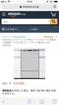 「ビルトイン食器洗い乾燥機の設置にかかる費用」についての画像