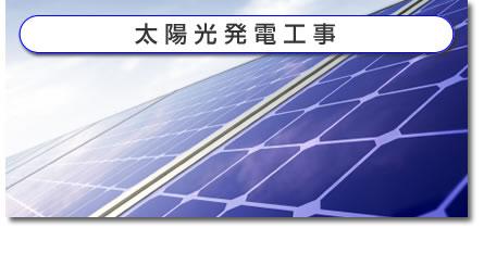 :notitle:北沢瓦工業の太陽光発電工事