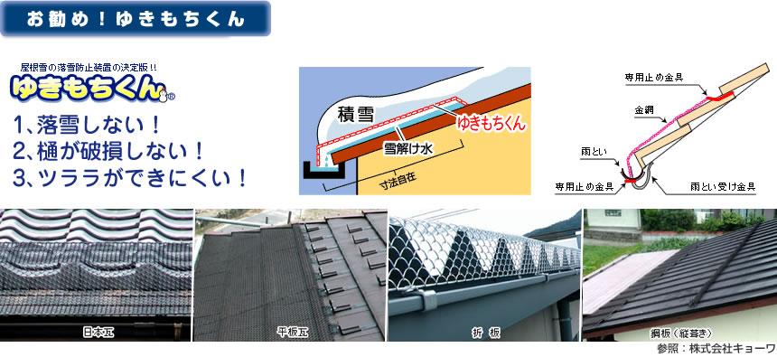:notitle:菅原瓦工業のお勧め!ゆきもちくん