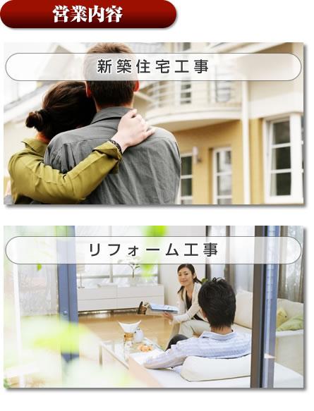 :notitle:新築住宅工事・リフォーム工事