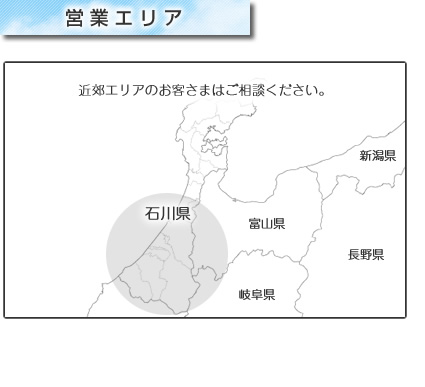 :notitle:北野住建の営業エリア