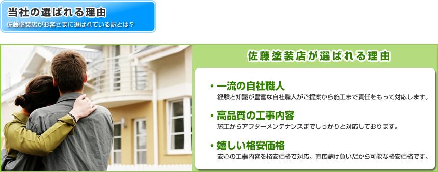 :notitle:佐藤塗装店が選ばれる理由