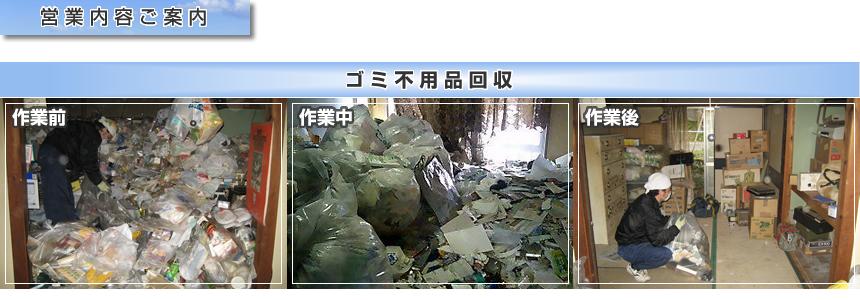 :notitle:便利サービスの営業内容「ゴミ不用品回収」