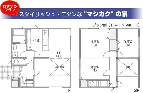 """:notitle:スタイリッシュ・モダンな""""マシカク""""の家"""