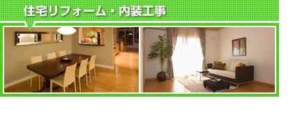 :notitle:住宅リフォーム・内装工事
