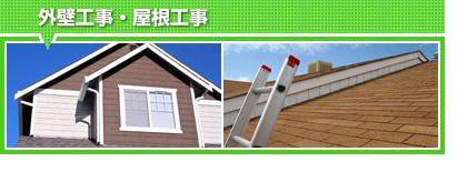 :notitle:外壁工事・屋根工事