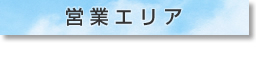 :notitle:営業エリア