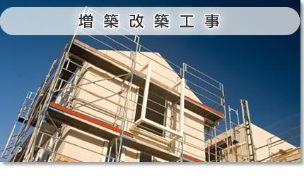 :notitle:増築改築工事