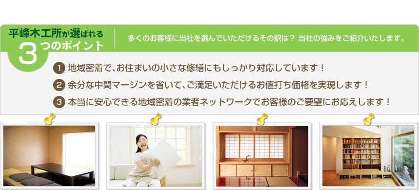 :notitle:平峰木工所が選ばれる3つのポイント