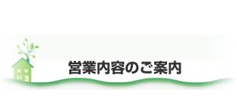:notitle:平峰木工所の営業内容のご案内