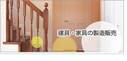 :notitle:建具・家具の製造販売
