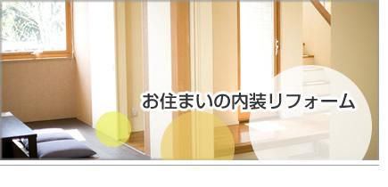 :notitle:お住まいの内装リフォーム