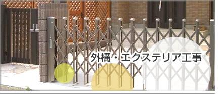 :notitle:外構・エクステリア