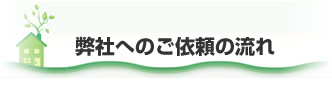 :notitle:平峰木工所のご依頼の流れ