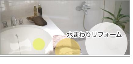 :notitle:水まわりリフォーム