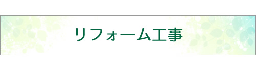 :notitle:リフォーム工事