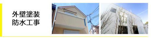 :notitle:外壁塗装・防水工事