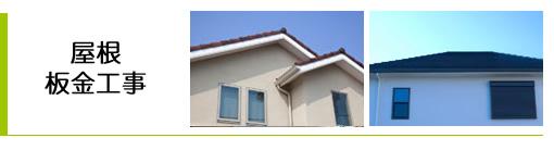 :notitle:屋根・板金工事