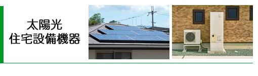 :notitle:太陽光・住宅設備機器