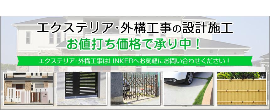 :notitle:エクステリア・外構工事の設計施工お値打ち価格で承り中!