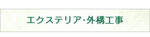 :notitle:エクステリア・外構工事