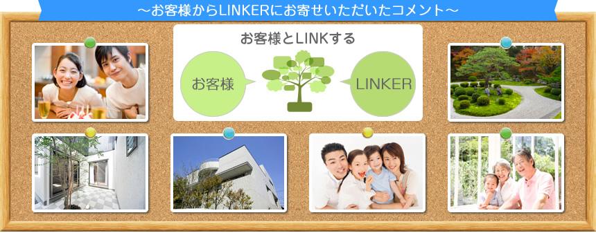 :notitle:〜お客様からLINKERにお寄せいただいたコメント〜