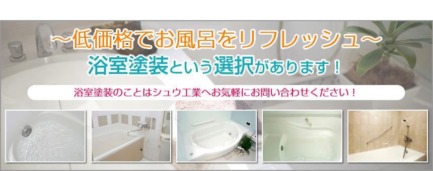 :notitle:浴室塗装という選択があります!