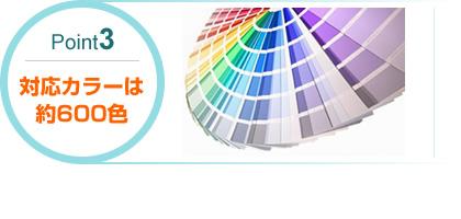 :notitle:対応カラーは約600色
