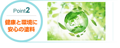 :notitle:健康と環境に安心の塗料