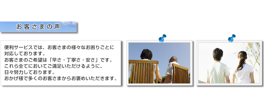 :notitle:便利サービスに寄せられたお客さまの声
