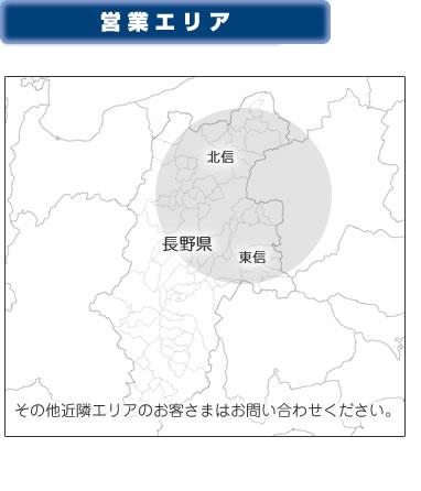:notitle:(株)北沢瓦工業の営業エリア