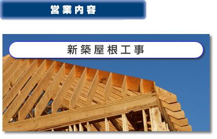 :notitle:北沢瓦工業の新築屋根工事