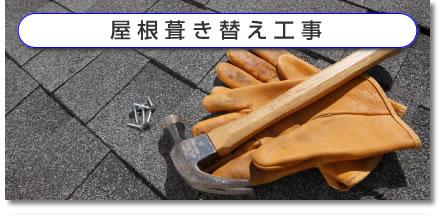 :notitle:北沢瓦工業の屋根葺き替え工事