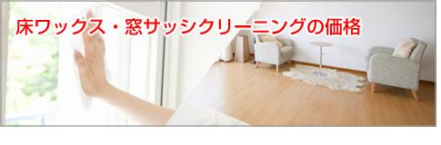 :notitle:床ワックス・窓サッシクリーニングの価格