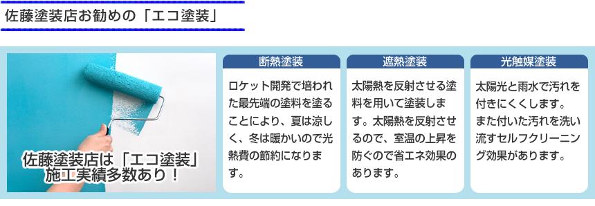 :notitle:佐藤塗装店のお勧め「エコ塗装」
