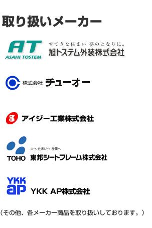 :notitle:北海道総合住宅取り扱いメーカー
