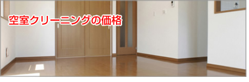 :notitle:空室クリーニングの価格