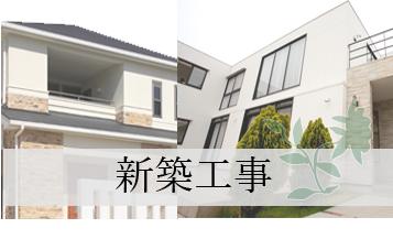 :notitle:新築工事