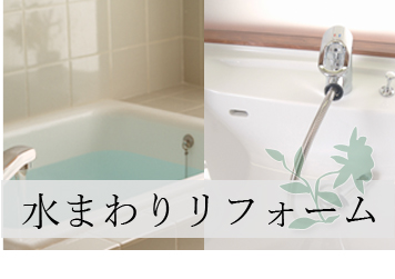 :notitle:水まわり