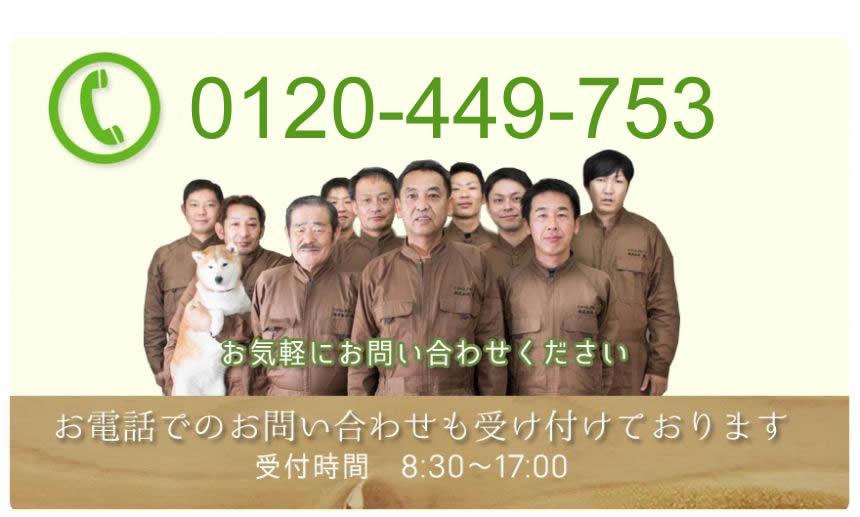 :notitle:電話問い合わせ
