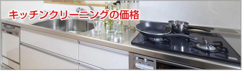 :notitle:キッチンクリーニングの価格