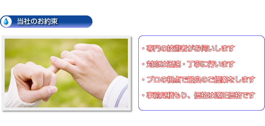 :notitle:柳田設備工業のお約束