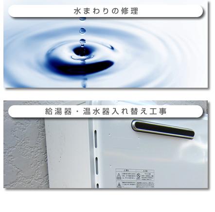 :notitle:柳田設備工業の営業内容2
