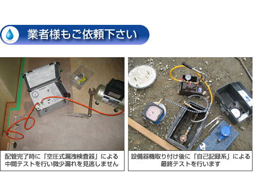 :notitle:柳田設備工業は業者さまからのご依頼も承ります。