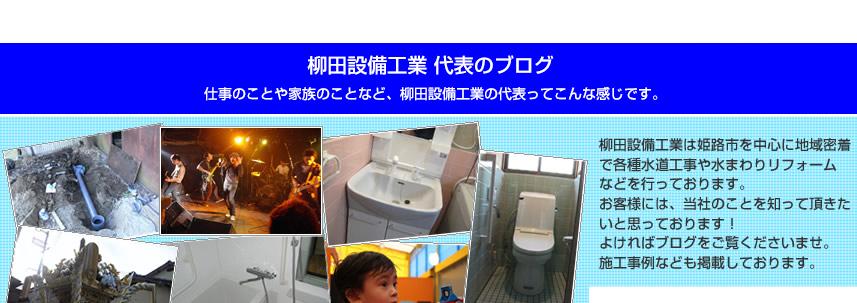 :notitle:柳田設備工業代表のブログ1
