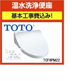 :notitle:TOTO TCF8PM22