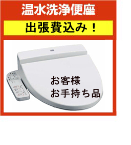:notitle:温水洗浄便座取り付け