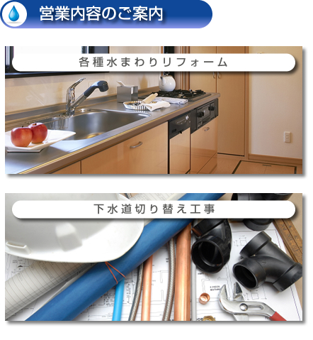 :notitle:柳田設備工業の営業内容1